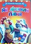 """Детская книга """"Як лікувати півня"""", Крилов О. (укр)"""