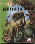 """Детская энциклопедия """"Динозавры"""" (рус)"""