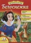 """Детская книга """"Белоснежка"""" (рус)"""