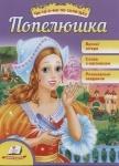 """Детская книга """"Золушка"""" (укр)"""