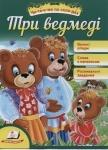 """Детская книга """"Три медведя"""" (укр)"""