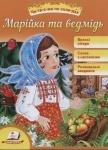 """Детская книга """"Маша и медведь"""" (укр)"""
