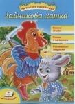 """Детская книга """"Зайчикова хатка"""" (укр)"""
