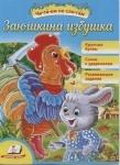 """Детская книга """"Заюшкина избушка"""" (рус)"""