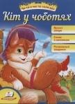 """Детская книга """"Кот в сапогах"""" (укр)"""