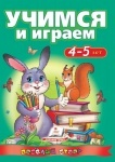 Тесты малышам 4-5 лет, (рус.)