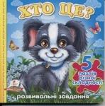 """Детская книга - пазл """"Хто це?"""" (собака) укр"""