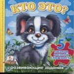 """Детская книга """"Кто это? """" (собака) (рус)"""