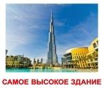 """Карточки большие русские с фактами """"Самые-самые"""""""