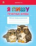 Малятам-дошкільнятам: Я пишу печатные буквы рус.