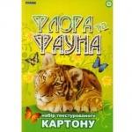 "Картон А4 цветной ""Флора и Фауна"""