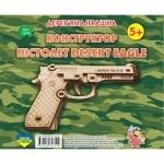 Деревянный конструктор Пистолет DESERT EAGLE