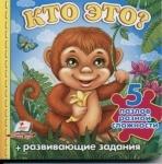 Книжечка Кто это? (обезьяна)