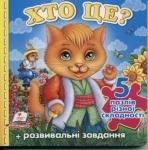 Книжка Хто це? (котик) (5 пазлів)