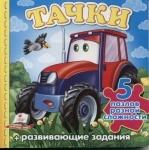 Книжка Тачки (трактор) (5 пазлов)