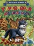 Книга Пушкин А.С. У лукоморья дуб зелёный.