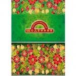 Щоденник учнівський Найрозумніший Квіткова