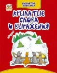 Библиотека школьника: Крылатые слова и выражения рус.