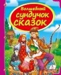 """Детская книга """"Волшебный сундучок сказок"""" (синяя) (рус)"""