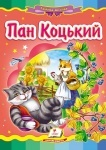 "Книжка А5 ""Пан Коцький"" (укр.)"