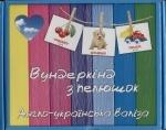"Подарочный набор ""Англо-українска валіза"""