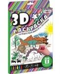 """Расскраска 3D """"Динозаврики"""""""