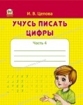 Прописи: 4 часть Учусь писать цифры рус.