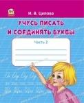 Прописи: 4 часть Учусь писать и соединять буквы рус.
