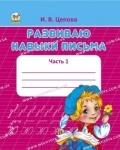 Прописи: 4 часть Развиваю навыки письма рус.