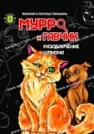 Книга детектив: Мурро и Гавчик. Разоблачение шпиона рус.