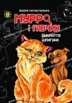 Книга детектив: Мурро и Гавчик. Викриття шпигуна укр.