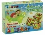 Кубики 12 пластмассовые Абетка