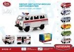 """Модель микроавтобус точная копия УАЗ 39625 (серия """"Автопарк"""")"""