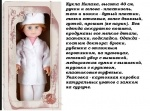 Кукла МИЛАНА ДОКТОР 40см