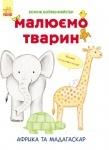 Рисуем животных : Африка та Мадагаскар (у)