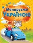 """Энциклопедия """"Мандруємо Україною"""""""