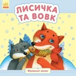 "Маленькі казки: ""Лисичка та вовк"" (Укр)"