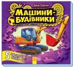 "Малятам про машини пазли: ""Машини будівельники"" (Укр)"