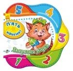Одне за одним: П'ять кошенят. Зворотна лічба (у)