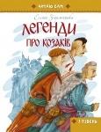 Читаю сам: Легенди про козаків укр.