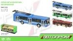 Троллейбус мини-модель ЛИАЗ 5292