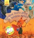 Читаємо дітям: Білченя, його друзі й чарівна книга (укр.)