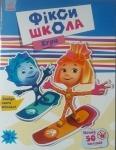 Фіксі-школа : Ігри (у),  см, ТМ Ранок, Україна