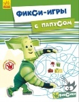 Фіксі-ігри : с Папусом (рус.)
