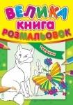 Велика книга розмальовок (нова): Тварини (У)