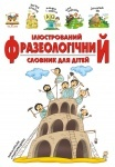 Словари для детей: Фразеологічний словник укр.