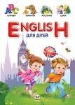 Словари для детей: English для детей рус.