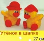 Мягкая игрушка Утенок в шапке