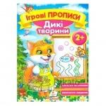 Обучающая пропись: Дикие животные 2+ (рус)
