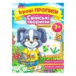 Обучающая пропись: Домашние животные 2+ (рус)